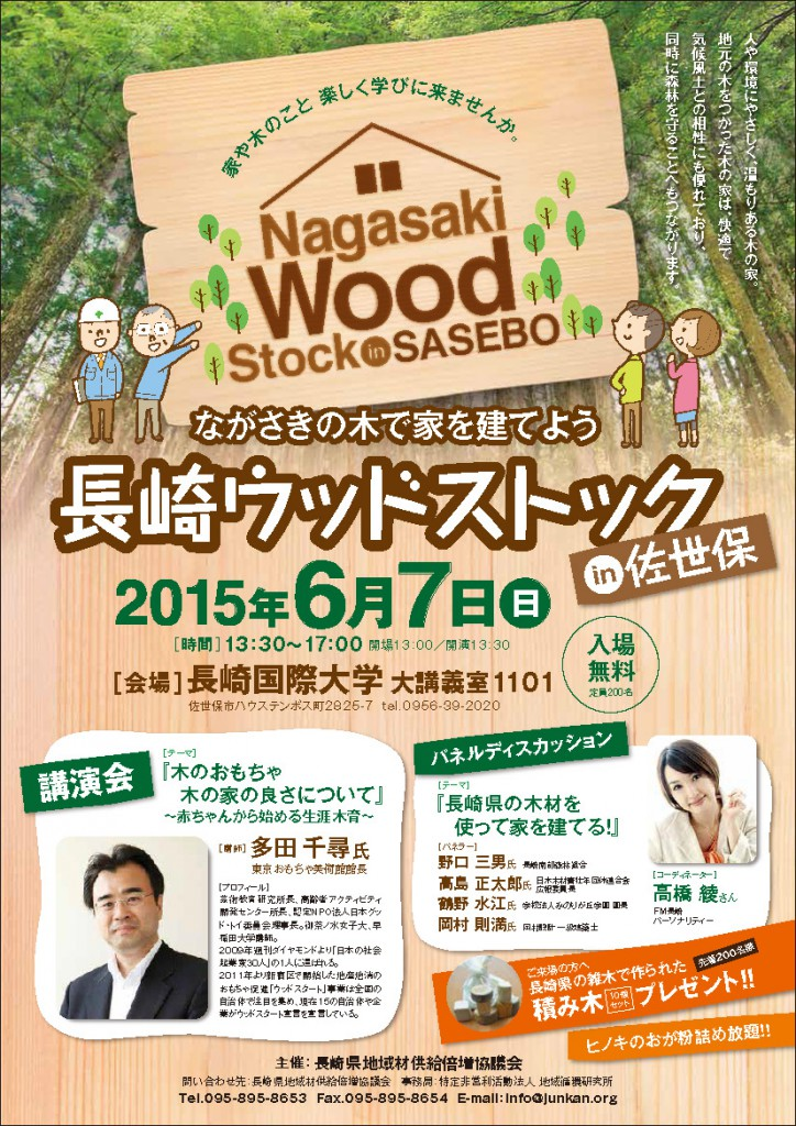 nagasaki Wood Stock in sasebo 2015.6.70522_wood