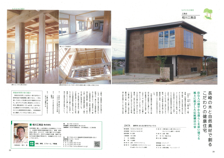 相川工務店